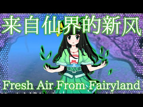 SSS Extra Stage Theme : Fresh Air From the Fairyland