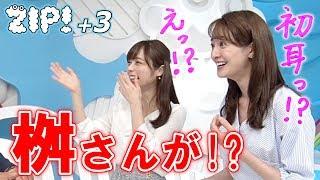 今朝の特集は「自炊」ということで、4月から特集担当になった山本萩子ち...