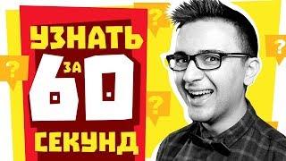 Болеет ли YouTube? Отвечает Никита Козырев | Узнать за 60 сек