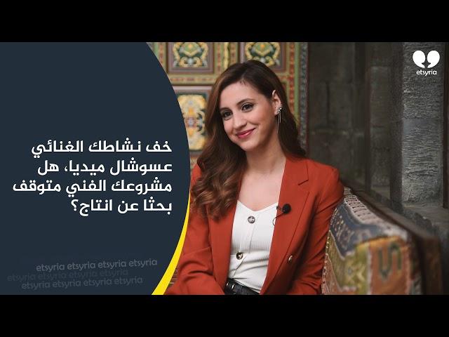 #بوجه_جديد الموسم الثاني|| الحلقة الأولى #كارمن_توكمه_جي || ETsyria