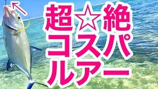 【沖縄釣り】コスパ最強のルアーを投げ倒してみた結果【沖縄ルアー】