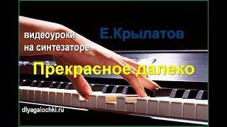 Видеоурок на синтезаторе Прекрасное далеко