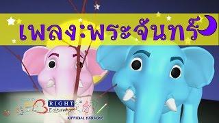 เพลง : พระจันทร์ [Official Karaoke]