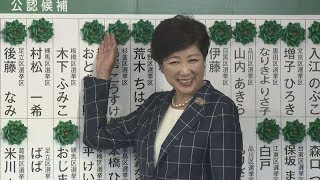 小池勢力が過半数 東京都議選投開票