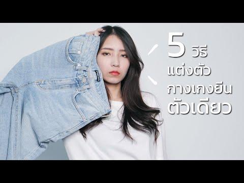 5 วิธีใส่กางเกงยีนส์.. ในวันที่ไม่รู้แต่งอะไร!
