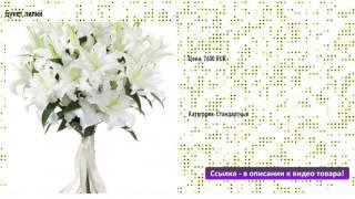 видео Купить букет лилий. Заказать лилии с доставкой