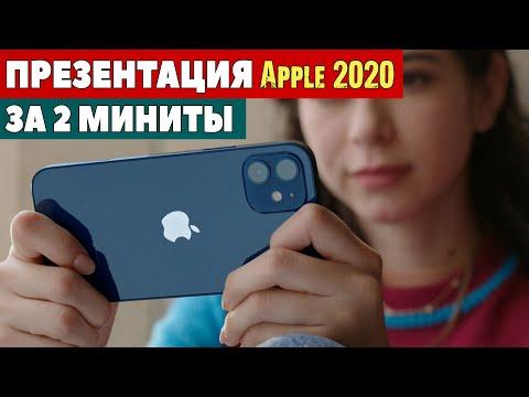 Презентация Apple за 2 МИНУТЫ! Четыре модели iPhone 12