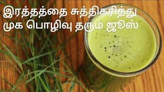 இரத்தத்தை சுத்திகரித்து முக பொழிவு தரும் ஜூஸ் - Best detox drink to get a glowing skin -Health drink