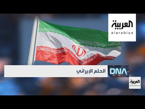 DNA | الحلم الإيراني  - نشر قبل 9 ساعة