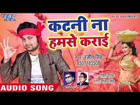 Ranjeet Singh का सुपर हिट चईता 2018 - Katani Na Hamse Karai - Chait Ke Hawa - Bhojpuri Chaita Songs
