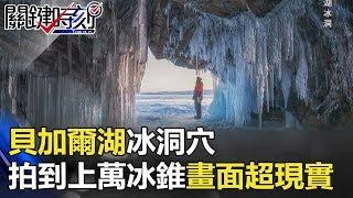 貝加爾湖「冰洞穴」 攝影師拍到成千上萬冰錐 畫面超現實! 關鍵時刻 20180411-6 馬西屏 王瑞德