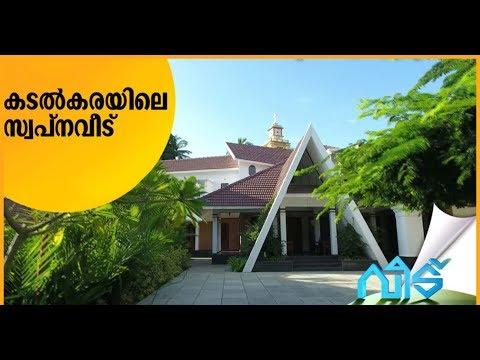 കടൽകരയിലെ സ്വപ്നവീട് | Veedu | Manorama News