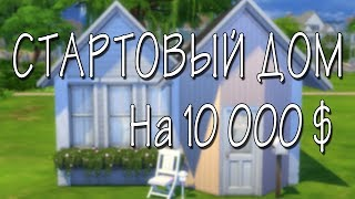 Смотреть клип The Sims 4: Строительство   Стартовый РґРѕРј    Starter home (10 000$) - СЃ РґРѕРї.материалами онлайн