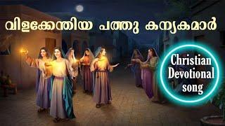 പത്തു കന്യകമാർ. Dr George Varghese | Christian Devotional Malayalam Song |