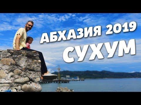 АБХАЗИЯ 2019 СУХУМ. Безлюдный пляж, Ресторан Ущелье, Набережная Сухум. Жизнь налегке Абхазия 2019