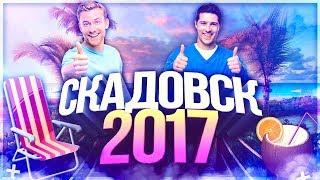видео Скадовск. Цены на отдых 2018 год