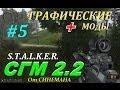 Прохождение SGM 2 2 с графическими модами 5 серия Ещё мутанты mp3