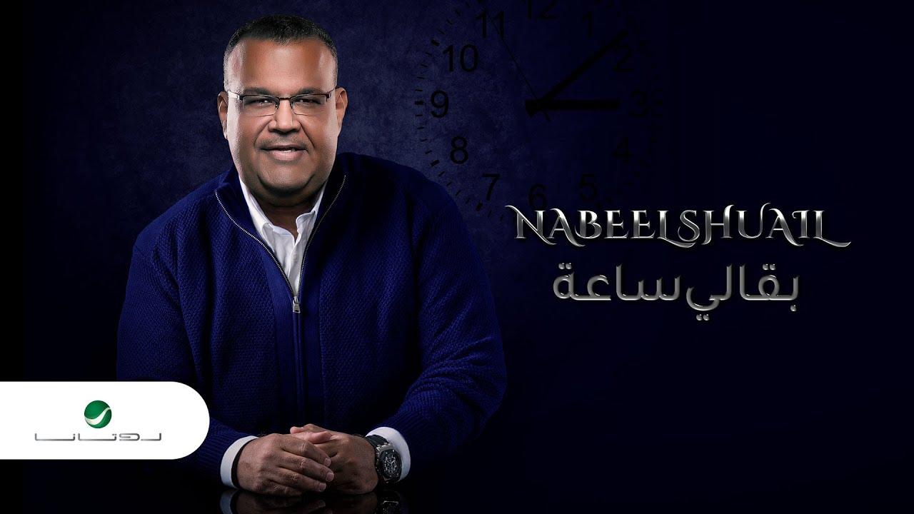 Nabeel Shuail ... Baali Saaah  - 2020 | نبيل شعيل .. بقالي ساعة