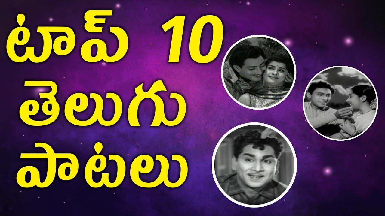 టాప్ 10 తెలుగు పాటలు | అలనాటి ఆణిముత్యాలు | మన తెలుగు పాటలు