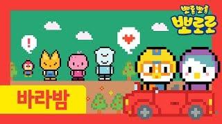 뽀로로 바라밤 | 뽀로로 게임| 8bit Remix | 8bit Cover(8비트 커버) | 뽀로로와노래해요