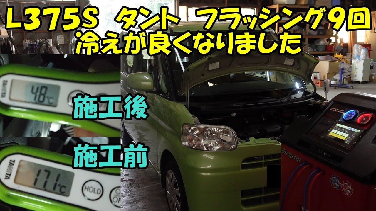 エアコン冷えの悪いタント フラッシング9回施工で吹き出し口4.8℃ DAIHATSU Tanto air conditioner maintenance L375S タント エアコン冷えない