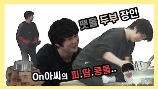 노는언니] 맷돌 돌리며 재활(?)하며 만든 두부 #김온…