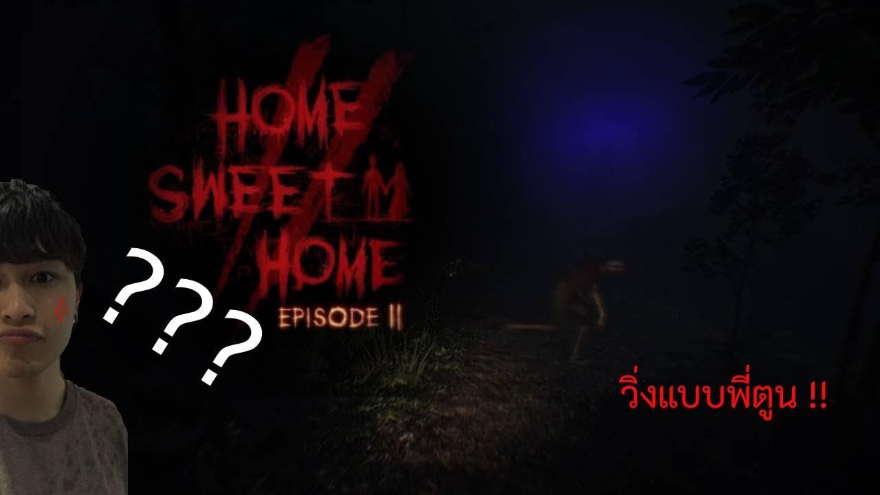 (ลองเล่น) Home Sweet Home EP2 ได้สักอึกคงแจ่มมม