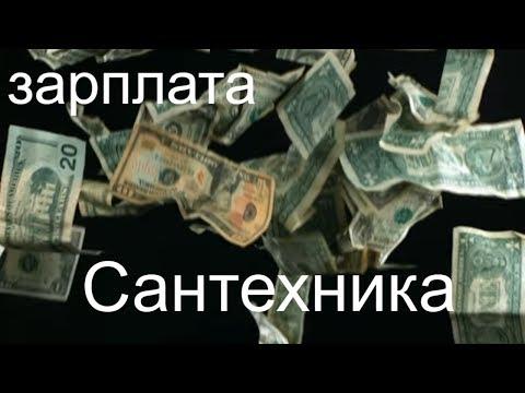 Зарплата сантехника!!! /Сколько можно заработать за день?