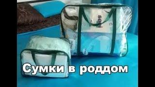Сумки в роддом/Первая сумка в роддом/Перинатальный центр/г. Краснодар