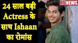 Tabu Bold Chemistry with Actor Ishaan Khatter 'A Suitable Boy'