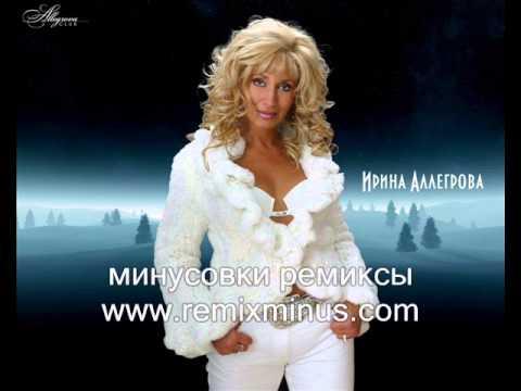 Аллегрова   Привет Андрей минусовка ремикс