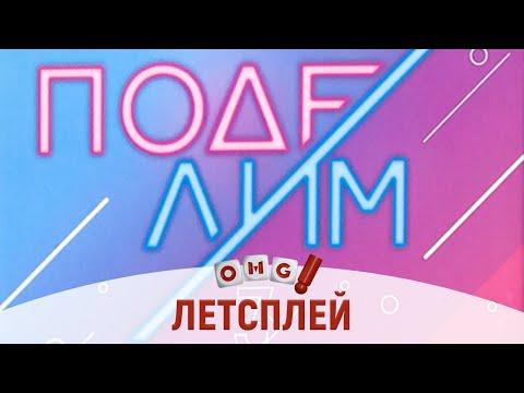 ПОДЕЛИМ – новый российский хит!