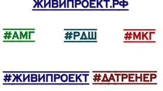 Живипроект.РФ...