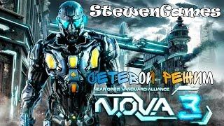 Сетевая игра в N.O.V.A 3 Свобода (Android)