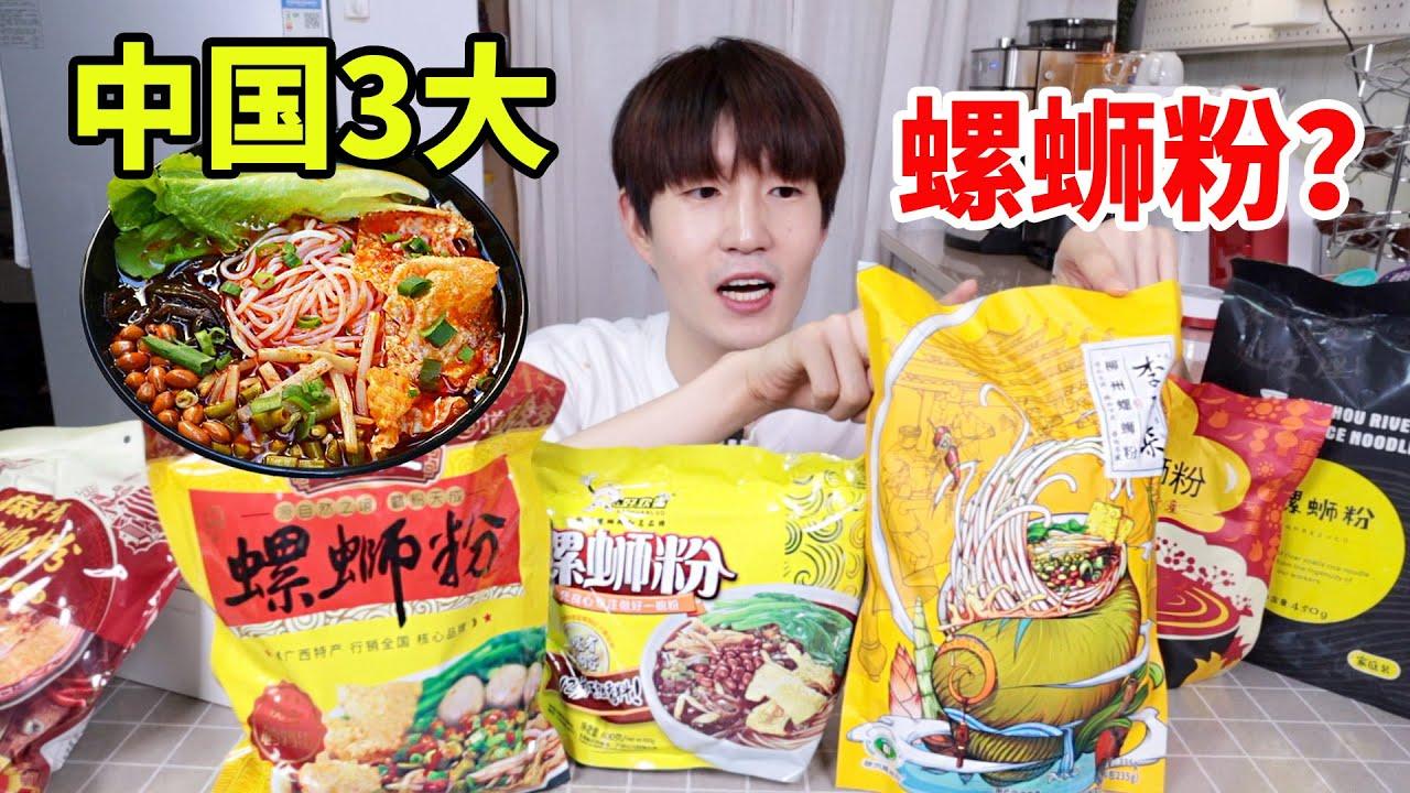 韩国小哥挑战中国3大最高人气螺蛳粉!竟然这么描述?