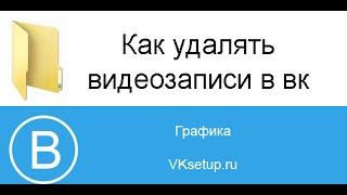 Как удалить все видео в контакте сразу. Как удалить видео в вк(Видео инструкция для сайта http://vksetup.ru ////////////////////////////////////// Ссылка на видео - https://youtu.be/Iyv-hZuTwKU Подписка на..., 2016-02-17T13:44:51.000Z)