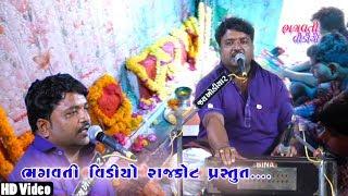 Jay Rakha Dada no Mandavo || Rajkot || Jivrajbhai Kundhiya