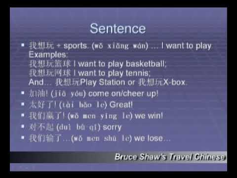 Bruce Shaw's Travel Chinese: Lesson 11, Sports (Travel in Chinese)