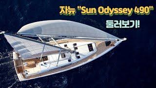 Jeanneau (자뉴) Sun Odyssey 490 …
