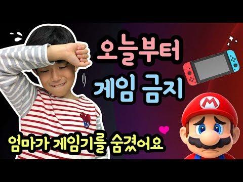 엄마가 게임기를 숨겼어요 ㅠㅠ 오늘부터 게임 금지 (내 닌텐도 스위치는 어디에 있을까?) 인터컨티넨탈 서울 코엑스 호텔 호캉스 갔다가 생긴 일 | 마이린 TV