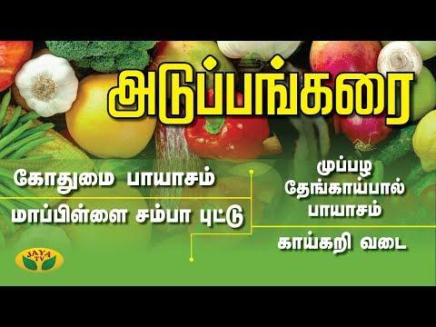 காய்கறி வடை  ||  முப்பழ தேங்காய் பால் பாயசம்  ||  Blood Group Diet | Adupangarai | Jaya TV thumbnail
