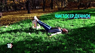 """Короткометражный фильм """"Чистосердечное"""" 2019 [ Премьера +18 NEW]"""