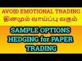 AVOID EMOTIONAL TRADING தினமும் வாய்ப்பு வரும் | OPTIONS HEDGING for PAPER TRADING | Tamil Share