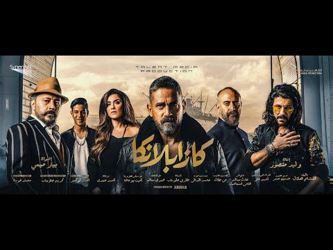 الإعلان الرسمي لفيلم كازابلانكا عيد الفطر 2019 |  Casablanca Trailer official