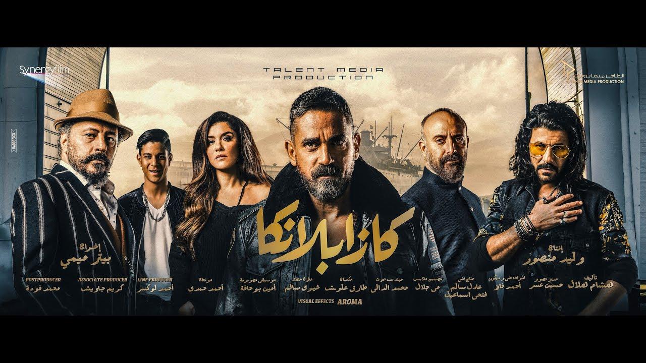 Official Movie Posters 2019: الإعلان الرسمي لفيلم كازابلانكا عيد الفطر 2019