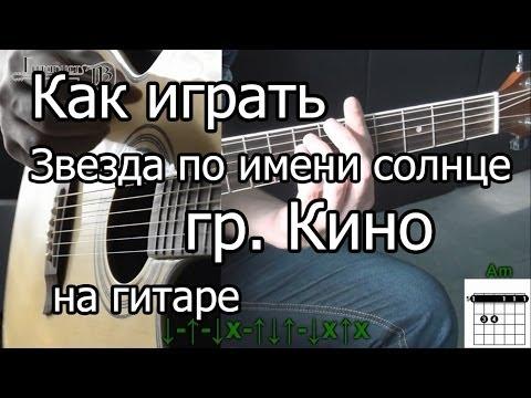 На гитаре - Звезда по имени Солнце - слушать и скачать в формате mp3 на большой скорости