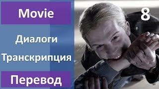 Английский по фильмам - Сумерки - 08 (текст, перевод, транскрипция)