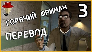 ГОРЯЧИЙ ФРИМАН ЭП. 3 Ч.1 - ФЛЕШБЕК   ПЕРЕВОД Gorgeous Freeman
