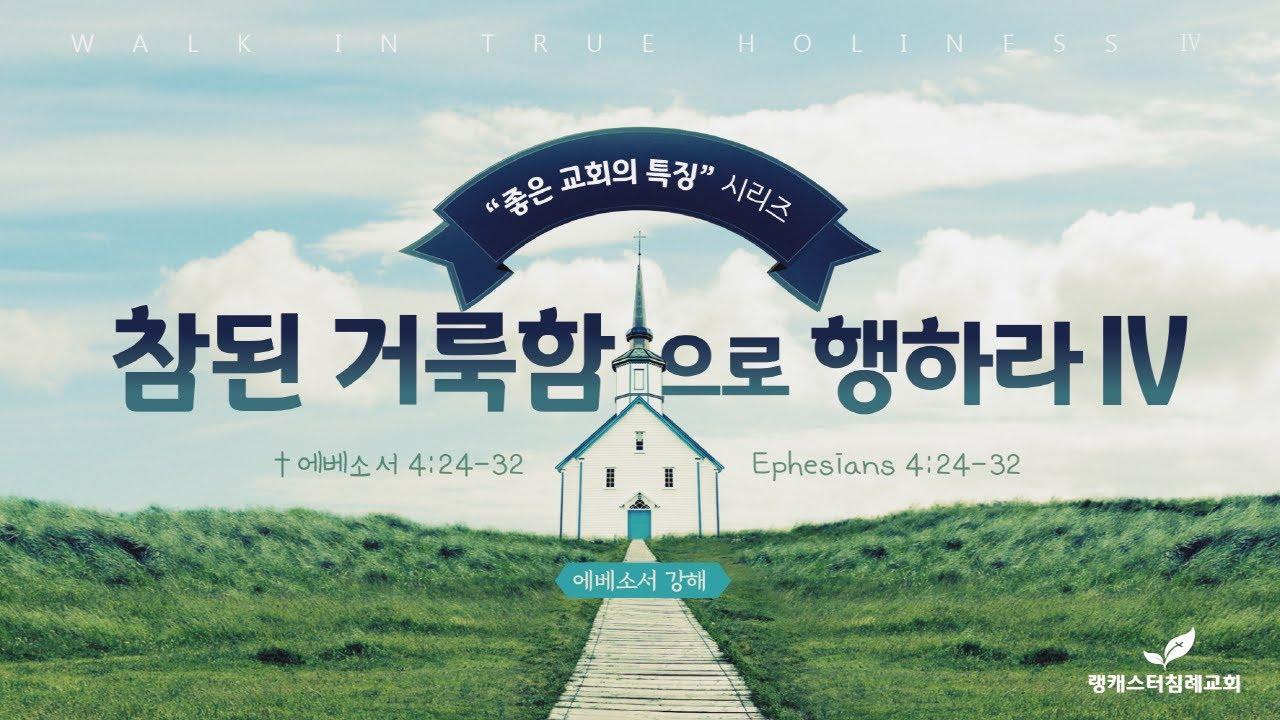 2021년 6월 27일 주일 설교 - 참된 거룩함으로 행하라 Part IV