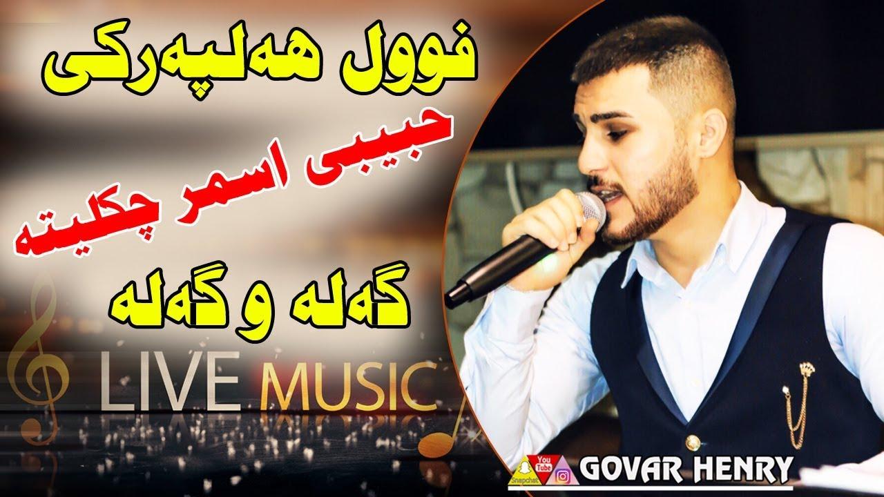 Ozhin Nawzad LIVE MUSIC Track4 ( 7abibi Asmar Chkleta - Full Halparke )
